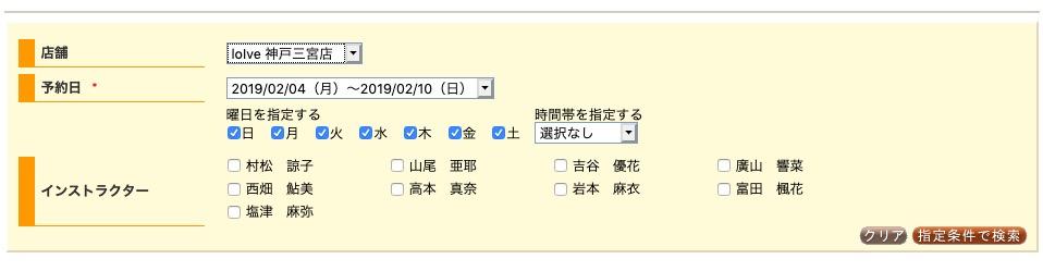 ロイブ web 予約
